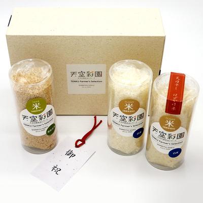 こしひかり2合×2種・発芽玄米 3本セット【B】