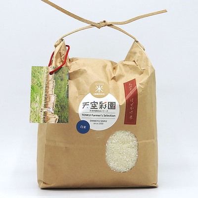 信州安原産「こしひかり」3kg【天日干し はぜかけ米】