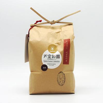 信州安原産「こしひかり」2kg【天日干し はぜかけ米】