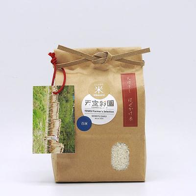 信州安原産「こしひかり」1kg【天日干し はぜかけ米】