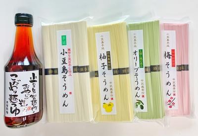 小豆島手延べ素麺バラエティーセット