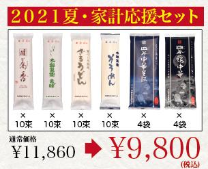【2021夏】家計応援セット(ご自宅用商品・贈答不可)