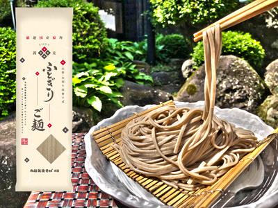 蕎麦・ふとぎりご麺(5束入り)