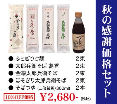 【感謝価格】秋の蕎麦づくしセット
