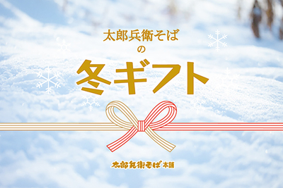 冬ギフト(つゆ付)【HWJ-31】