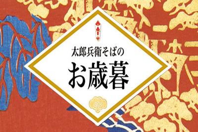 【期間限定】冬の鶏中華お買得セット⑤[RZ-55]
