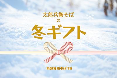 冬プチギフト(つゆ付)【HWJ-13】