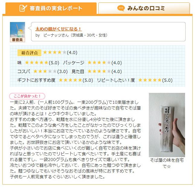 太郎兵衛そば蕎香口コミ02