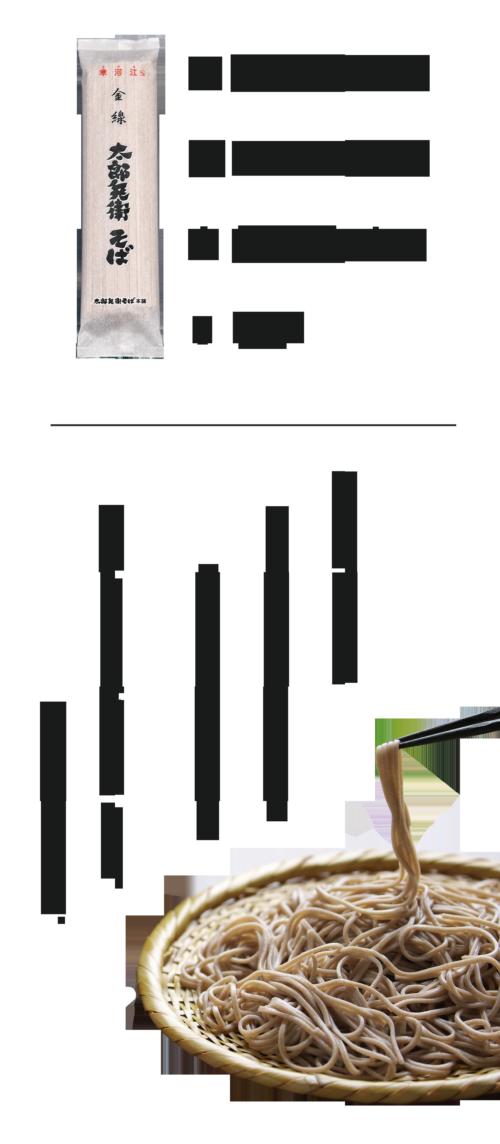 金線太郎兵衛そばイメージ