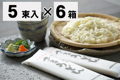 寒づくり熟成ざるうどん(5束)*6箱