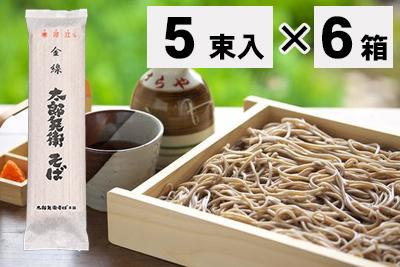 金線太郎兵衛そば(5束)*6箱