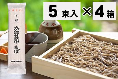 金線太郎兵衛そば(5束)*4箱