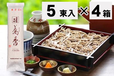太郎兵衛そば 蕎香(5束)*4箱