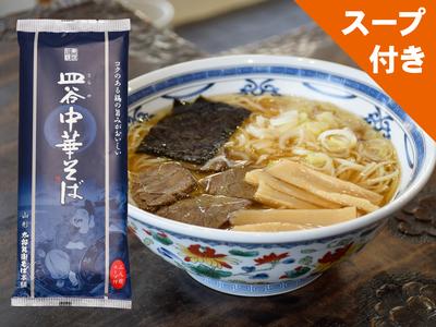 皿谷 中華そば(5束入)