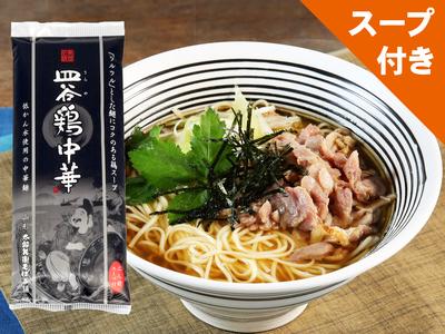 皿谷 鶏中華 (3束入)