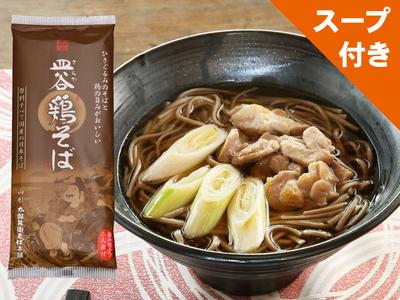 皿谷 鶏そば (3袋入)
