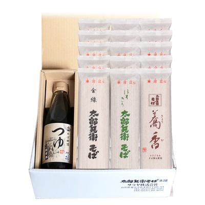 【つゆ付セット】金線5束・ほそぎり5束・蕎香5束・つゆ1本