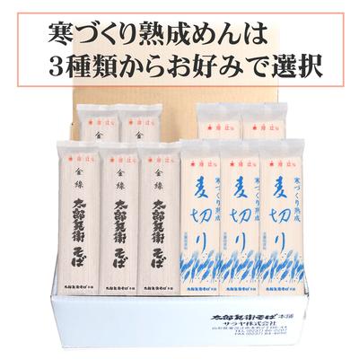 【セット】金線5束・選べる寒づくり熟成めん5束
