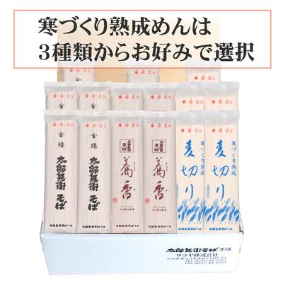 【セット】金線5束・蕎香5束・選べる寒づくり熟成めん5束