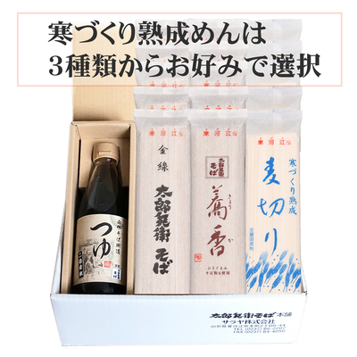 【つゆ付セット】金線5束・蕎香5束・選べる寒づくり熟成めん5束・つゆ1本