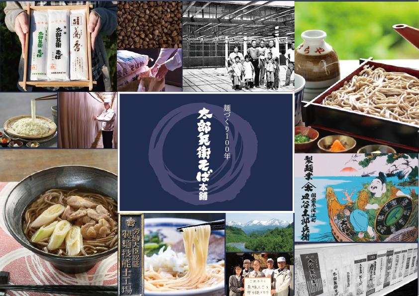 麺づくり100年、創業100年