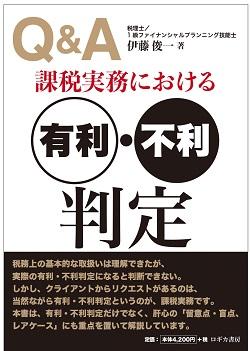 (書籍)【特別価格】課税実務における有利・不利判定