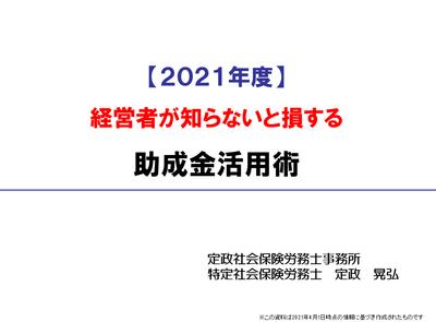 【レジュメ】2021年版 経営者が知らないと損する助成金活用術