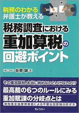 (書籍)【特別価格】税務のわかる弁護士が教える 税務調査における重加算税の回避ポイント