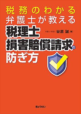 (書籍)【特別価格】税務のわかる弁護士が教える 税理士損害賠償請求の防ぎ方
