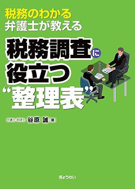"""(書籍)【特別価格】税務のわかる弁護士が教える 税務調査に役立つ""""整理表"""""""