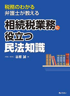 (書籍)【特別価格】税務のわかる弁護士が教える 相続税業務に役立つ民法知識