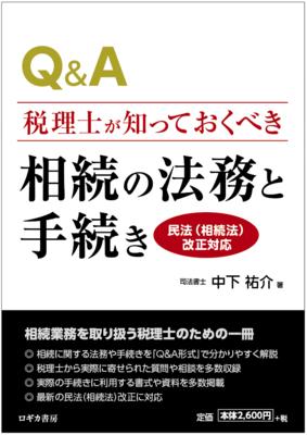 (書籍)【特別価格】Q&A税理士が知っておくべき 相続の法務と手続き〈民法(相続法)改正対応〉