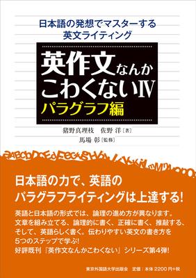 東京外国語大学名誉教授・馬場彰先生監修!『英作文なんかこわくないIV パラグラフ編』