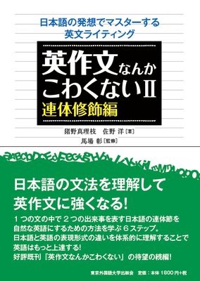 東京外国語大学名誉教授・馬場彰先生監修!『英作文なんかこわくないⅡ 連体修飾編』