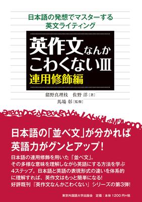 東京外国語大学名誉教授・馬場彰先生監修!『英作文なんかこわくないⅢ 連用修飾編』