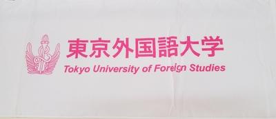 東京外国語大学TUFSオリジナルフェイスタオル