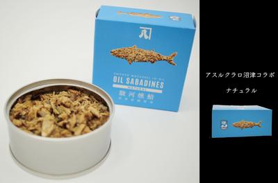 【常温/単品】『アスルクラロ沼津コラボ』ナチュラル(オリーブ油)【オイルサバディン】