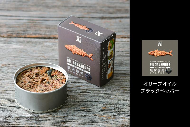 オイルサバディン/ブラックペッパー(オリーブ油)
