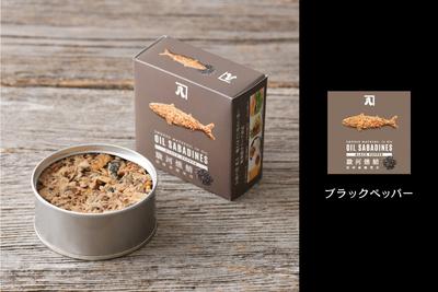 【常温/単品】ブラックペッパー(オリーブ油)【オイルサバディン】