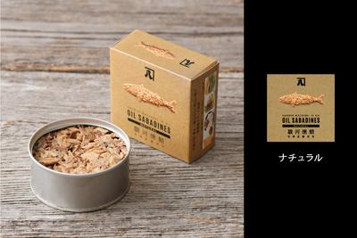 【常温/単品】ナチュラル(オリーブ油)【オイルサバディン】