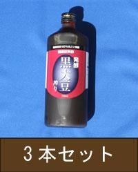 発酵黒大豆搾りお得セット