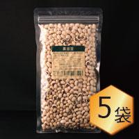 【乾燥豆】黒目豆お得セット(2015年・アメリカ産)