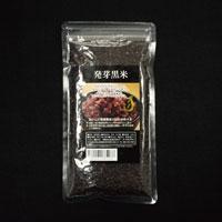 発芽黒米(国産黒米100%)