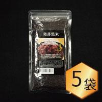 発芽黒米お得セット(国産黒米100%)