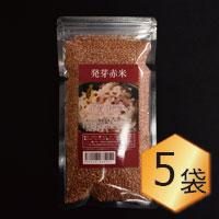 発芽赤米お得セット(国産赤米100%)