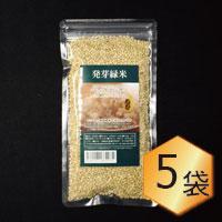 発芽緑米お得セット(国産緑米100%)