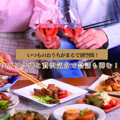 おうちで居酒屋ごはんセット【送料無料・税込価格】
