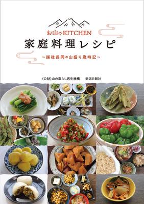 家庭料理レシピ 新聞連載「お山のKITCHEN」書籍販売
