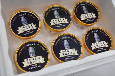 ㈱良寛 そのまんま牛乳アイスセット(1個90ml×6個 )【送料無料・税込】