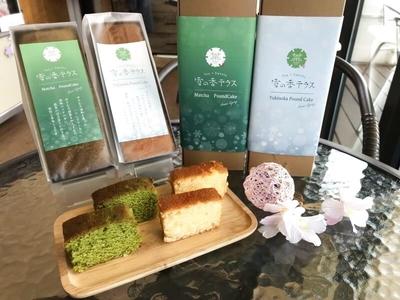 雪の香パウンドケーキ&雪室和紅茶ティーバッグ詰め合わせ【送料無料・税込価格】